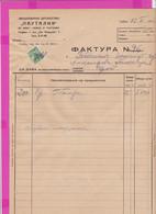 261675 / Bulgaria 1945 - Overprint 3/16 Trade Pension Revenue  , Invoice - Pautalia Company Sofia - Other