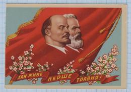 USSR / Vintage Postcard / Soviet Union / UKRAINE / May 1 Live! Lenin. Karl Marx. Communist Propaganda. 1960s - Ukraine