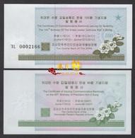Korea  Commemorative Certificate 2007 And 2012 UNC 2pcs - Korea, North