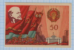 USSR  Vintage Postcard Soviet Union UKRAINE 50 Years Of The Ukrainian Soviet Socialist Republic. Lenin. Flags 1969 - Ukraine