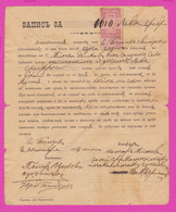 261691 / Bulgaria 1897 - 40 Stotinki  (1894)  , Revenue Fiscaux , Promissory Note - Svishtov Village Of Batak - Other