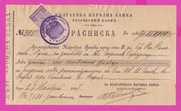 261693 / Bulgaria 1897 - 10 Stotinki  (1894) , Revenue , Receipt - Bulgarian National Bank - Rousse , Evlogi Georgiev - Other
