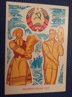 BELARUS - Postcard The State Emblem Of The Belorussian Soviet Socialist Republic  - 1972 - Rare Edition! - Belarus