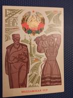 Moldova. State Emblem - Old Pc 1972  - Rare! Sheep - Moldavië