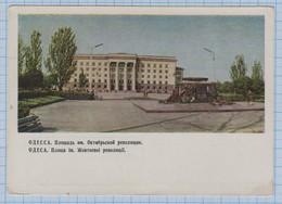 USSR / Vintage Photo Postcard / Soviet Union / UKRAINE. Odessa. October Revolution Square. Architecture. 1965 - Ukraine