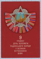 USSR / Vintage Postcard / Soviet Union / UKRAINE May 9 - Victory Day. Order. Flags Of The Union Republics. 1975 - Ukraine