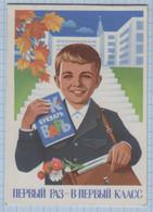 USSR / Postcard / UKRAINE. September 1. Soviet Schoolboy In A Primer. Artist Konyukhov 1982 - Ukraine