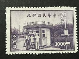 ◆◆◆CHINA 1947  Street-Corner Branch Post Office, SC#765  ,  $1,000 NEW  AB5634 - 1912-1949 Republic