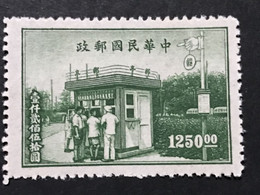 ◆◆◆CHINA 1947  Street-Corner Branch Post Office, SC#766  ,  $1,250  NEW  AB5635 - 1912-1949 Republic