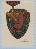 USSR / Vintage Postcard / Soviet Union / UKRAINE May 9 - Victory Day. Order Of Glory. Artist Larin. 1970 - Ukraine