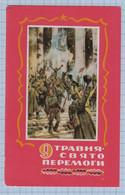 USSR / Vintage Postcard / Soviet Union / UKRAINE May 9 - Victory Day. Reichstag Soldiers In Berlin. 1973 - Ukraine