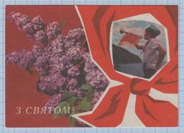 USSR / Postcard / Soviet Union / UKRAINE. Happy Holidays. Pioneers. Pioneer. Scout. 1981 - Ukraine