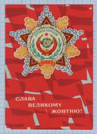 USSR Vintage Postcard Soviet Union UKRAINE Glory To The Great October! Order Of Friendship Of Peoples Bondarevsky 1975 - Ukraine
