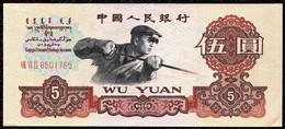 China 5 Yuan 1960 XF+ Banknote - China