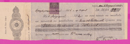 261703 / Bulgaria 1911 - 30+20 Stotinki  (1911)  , Revenue Fiscaux , Promissory Note -  Sofia - Other