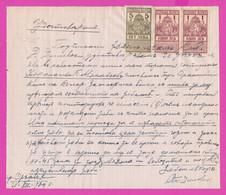 261704 / Bulgaria 1924 - 5+1+1 Leva  (1922)  , Revenue Fiscaux , Certificate - Orhanie ( Botevgrad ) Bulgarie Bulgarien - Other