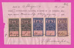 261717 / Bulgaria 1925 - 10+10+3+3+1 Leva (1925) Revenue Fiscaux , Receipt For Received Income - Sofia Bulgarie - Other
