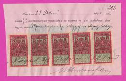 261718 / Bulgaria 1925 - 8 X 5+2 Leva (1925) Revenue Fiscaux , Receipt For Received Income - Sofia Bulgarie - Other