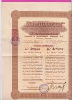 261740 / Bulgaria 1931 - 10x100 Leva General Re Insurance Company Bulgaria - Rousse, Share Action Akte , Revenue - Bank & Insurance