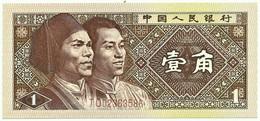 China - 1 Jiao - 1980 - Pick  881.a - Unc. - Prefix TO - Zhongguo Renmin Yinhang - China