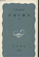 Livre En Chinois (Cf Photos) - Collectif - 0 - Cultural