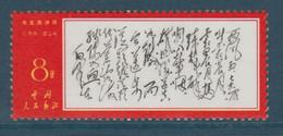 CHINE N° 1752 POEMES DE MAO ** - Ongebruikt
