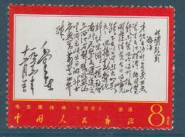 CHINE N° 1758 POEMES DE MAO ** - Ongebruikt