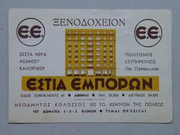 Greece 281 Athenai Athens - Grecia