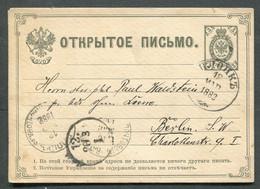 57501 Russia POLAND Płock Gub. Płocka Cancel 1882 Card Stationery Railway TPO Pmk To Berlin - Briefe U. Dokumente