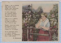 USSR Vintage Postcard Soviet Union RUSSIA Isakovsky's Song. Socialist Realism. Artist Brulin. 1955 - Russia