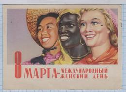 USSR Vintage Postcard Soviet Union RUSSIA International Women's Day March 8. Girls. Artist Slatinsky Propaganda 1962 - Russia