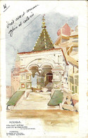 RUSSIE - RUSSIA - MOSCOU - MOSCOW - Perron De L' Eglise De Vassily Blajenoy - Russia