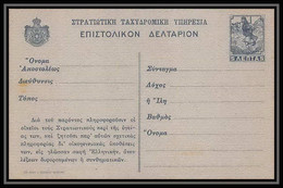 3078/ Grèce (Greece) Entier Stationery Carte Postale (postcard) - Entiers Postaux