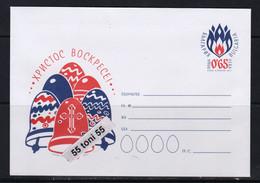 2021 Easter   P.Stationery   Bulgaria/Bulgarie - Sobres
