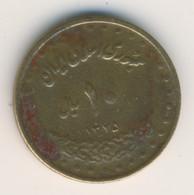 IRAN 1996: 10 Rials, KM 1259 - Iran