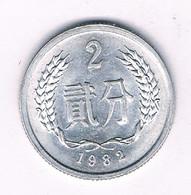 2 FEN 1982  CHINA /3279/ - China