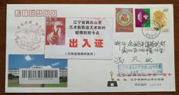 United Togethr Tide Over Challenge,CN 20 Fight COVID-19 Pandemic Propaganda PMK,control Point Pass Note Used On Cover - Malattie