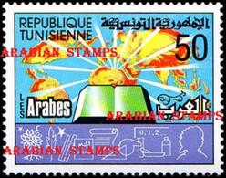 TUNISIA TUNISIE 1979 THE ARABS JOINT ISSUE SCIENCE CHEMISTRY MATHEMATICS ALGEBRA BOOK MAP ARAB MNH - Emissioni Congiunte