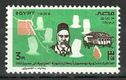 Egypt - 1983 - ( Centenary Of Arrival Of Natl. Hero Orabi In Ceylon ) - MNH (**) - Unused Stamps
