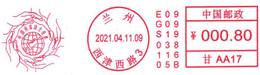"""Chinese Vaccines Help The World"" COVID-19 Postage Machine Meter,from China LanZhou City - Malattie"