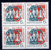 Е150 USSR 1968 3503 (3594) XIV Congress Of Trade Unions Of The USSR In Moscow - Unused Stamps