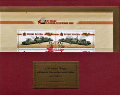 """ROSSIA -1015.Rare S/s """"The 70th Anniversary Of Victory In The Great Patriotic War Of 1941-1945. Armored Trains"""" - Blocks & Sheetlets & Panes"""