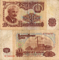 Bulgaria / 20 Leva / 1962 / P-92(a) / VF - Bulgaria