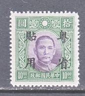 JAPANESE  OCCUP.  KWANGTUNG    1 N 41  Perf.  14   **  Wmk. 261 - 1941-45 Noord-China