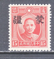 JAPANESE  OCCUP.  MENG  CHIANG    2 N 3 A   Type II  **  No Wmk. - 1941-45 Noord-China