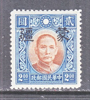 JAPANESE  OCCUP.  MENG  CHIANG   2 N 25  Type I   Perf. 14  **  SECRET MARK  No Wmk. - 1941-45 Noord-China