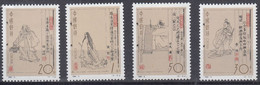 China 1994-9 Literators Of Ancient China  Commemorative Stamps - Unused Stamps