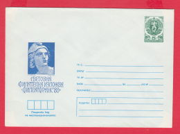 228920 / MINT 1986 - 5 St. ( 8 St. Lion ) World Philatelic Exhibition FRANCE Sabine Gandon Stationery Bulgaria - Sobres