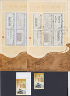 "CHINA 2009, ""Tang Poëms"", Comm. Sheet (block 157), ** / ʘ, + Serie Mint Never Hinged - Blocs-feuillets"