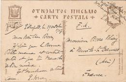 CARTE POSTALE DE RUSSIE PETROGRAD (ST PETERSBOURG) OFFICIER DE LA MISSION FRANCAISE OCTOBRE 1917 En FRANCHISE - Guerra Del 1914-18